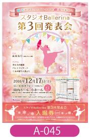 Ballerina様バレエ発表会のチラシ画像です。ピンクのかわいらしいデザインで、下段は切り取り線でチケットになっています