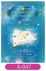 リエントRクラウド様ダンス発表会用ポスターの画像です。本を開くと、中から物語が飛び出すイメージで作成されたデザインです