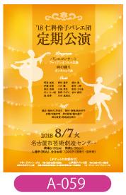 仁科伶子バレエ団様発表会用チラシです。ご希望を元にオレンジや黄色を基調として作成しました