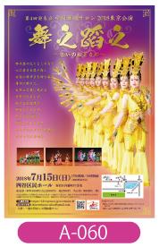 中国舞踊サロン様公演チラシです。固定イメージにとらわれないカラフルさ、鮮やかさを表現しました