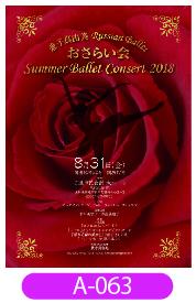 兼子真由美様のおさらい会のポスターです。赤を基調としたシックなデザインに仕上がっています。