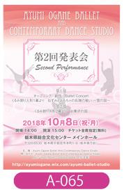 Ayumi Ogane Ballet様の発表会のポスターです。ピンクを基調としたシンプルなデザインに仕上がっています。
