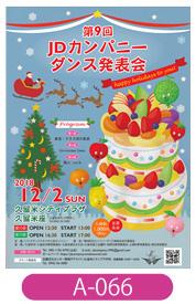ジャズダンススタジオJDカンパニー様の発表会のポスターです。クリスマスをイメージした可愛いデザインに仕上がっています。