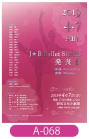 佐々智恵子バレエ団様のチラシです。バレリーナのシルエットと花をあしらったデザインになっています。