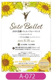 佐藤バレエ様のチラシです。夏の向日葵をイメージした可愛いデザインになっています。