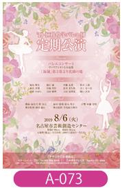 仁科伶子バレエ団様の発表会チラシです。ピンクを使用した柔らかいデザインになっています。
