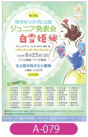 市川せつ子バレエ団様のチラシです。白雪姫モチーフのデザインとなっております。