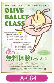 オリーブバレエクラス様生徒募集のチラシになります。バレエのイラストを使用した可愛いデザインになっております。