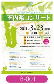 室内楽コンサートチラシの画像です。薄い背景に楽器シルエットや装飾などの飾りを緑で統一したシンプルで鮮やかなデザインです。
