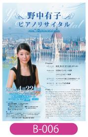 野中有子様ピアノリサイタルチラシの画像です。ハンガリーの写真を背景に人物の写真を配置。綺麗に青に溶け込むデザインです。