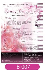 幹の会様スプリングコンサートチラシの画像です。淡いピンクのバラを背景に、同じ色調の鍵盤を配置した綺麗なデザインです。