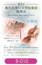香川大学OB管弦楽団様演奏会チラシの画像です。シックな淡い紺色の背景にバイオリンやフルートなどの写真を配置したデザイン。