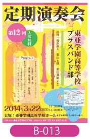 東亜学園高校ブラスバンド部様定期演奏会チラシの画像です。鮮やかな黄色の背景に、楽器のシルエットと桜模様を並べたポップなデザイン。