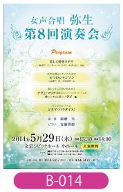 女声合唱弥生様演奏会チラシの画像です。新緑をバックに弾ける水のイメージをデザインした鮮やかなチラシです。