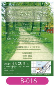 東京海洋大学・共立薬科大学管弦楽団様演奏会チラシの画像です。美しい緑の小道を背景全体に配置したデザイン。