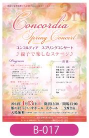 コンコルディア様スプリングコンサートのチラシ画像です。ピンクの背景に色とりどりの桜模様を配置した、色鮮やかなデザインです。