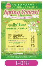 幹の会様コンサートチラシ画像です。緑の森をイメージした背景に黄色のピアノイラストを大きく配置したかわいらしいデザインです。