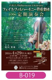 フェイス・フィルハーモニー管弦楽団様演奏会のチラシ画像です。美しい森の中にバイオリンの写真を配置したデザイン。