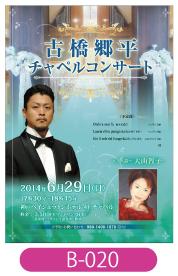 古橋郷平様チャペルコンサートのチラシ画像です。チャペルの写真に薄い青のグラデーションを重ねた美しいデザイン。