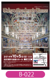 東京アカデミックブラス様演奏会のチラシ画像です。システィーナ礼拝堂の写真を大きく使用し、茶色をベースにデザイン。