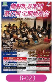 熊野吹奏楽団様演奏会のチラシ画像です。フランスの国旗に吹奏楽団の写真を重ねたデザインです。