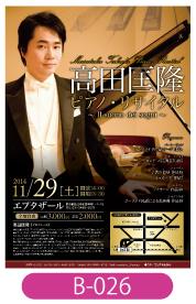 高田匡隆様ピアノリサイタルのチラシ画像です。ベージュを背景に茶色の装飾で統一し、大きくお写真を配置したデザイン。