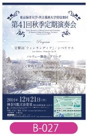 東京海洋大学・共立薬科大学管弦楽団様演奏会のチラシ画像です。季節に合わせた雪景色の写真をバックに、青で統一したデザインです。
