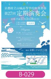 山城高等学校吹奏楽部様演奏会のチラシ画像です。青い海と空のイラストをメインに使用した清涼感のあるデザイン。