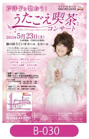 芹洋子と歌おう!うたごえ喫茶コンサートのチラシ画像です。ピンクの背景に羽をうすく散りばめ、大きくお写真を配置したデザイン。