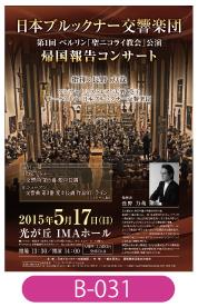 日本ブルックナー交響楽団様コンサートのチラシ画像です。茶色をメインにし、中央にベルリンコンサートの写真を使用した重厚なデザイン。