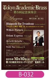 東京アカデミックブラス様演奏会のチラシ画像です。茶色をベースにトロンボーンの写真を薄く重ねたデザインです。