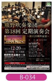 熊野吹奏楽団様演奏会のチラシです。黒の背景に楽器を重ね、上部に演奏会の写真を大きく掲載したシックなデザイン。