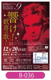 都の杜うぐいすホール様で開催の市民第九演奏会チラシ画像です。濃い赤の背景にベートーベンのイラストをあしらったデザイン。