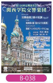 関西学院交響楽団様の演奏会チラシ画像です。血の上の救世主教会の写真を大きく使い、空のような青をベースにデザイン。