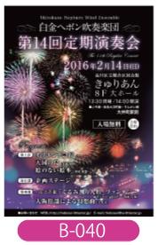 白金ヘボン吹奏楽団様演奏会のチラシ画像です。大阪の天神祭の花火をイメージした、美しい夜景と花火のデザインです