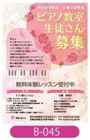 石崎音楽教室様生徒募集チラシの画像です。ピアノをモチーフに、華やかで可愛らしいデザインに仕上げました