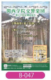 関西学院交響楽団様演奏会チラシの画像です。北欧の春というテーマに合わせた写真、カラーのデザインとなっております
