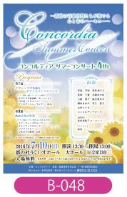コンコルディア様サマーコンサート用チラシの画像です。夏らしいひまわり畑のイラストを使用下デザインです。