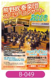 熊野吹奏楽団様コンサート用チラシの画像です。夏らしいオレンジや明るい黄色で 配色したデザインです。