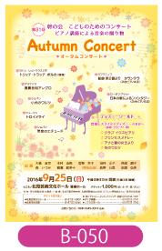 幹の会様ピアノコンサートのチラシ画像です。ピアノとコスモスで秋らしさを表現したかわいらしいデザインです。