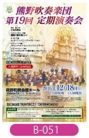 熊野吹奏楽団演奏会のチラシ画像です。シックなイメージで、背景に教会の画像を使用したデザインです