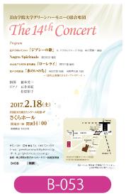 青山学院グリーンハーモニーOB合唱団様演奏会のチラシ画像です。曲目「水のいのち」をテーマに水のイメージを入れたデザインです