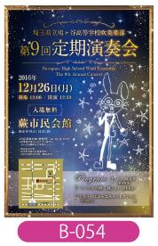 鳩ヶ谷高校吹奏楽部様定期演奏会用チラシの画像です。生徒様が書かれたイラストを使用し、きらびやかな夜空のようなデザインを作成。