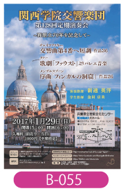 関西学院交響楽団様演奏会のチラシ画像です。グランドキャナル大運河の写真を大きく使用したデザインです