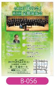 合唱団郁の会様演奏会用チラシの画像です。新緑と花をイメージした、鮮やかな緑系のデザイン