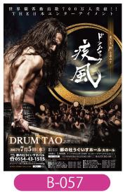 DRUM TAO公演「ドラムロック 疾風」のチラシです。