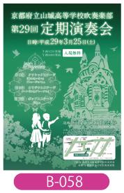 京都府立山城高校吹奏楽部様演奏会用チラシです。ヘンゼルとグレーテルをイメージしたシルエットデザイン。薄く霧がかった雰囲気を演出。