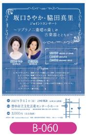 坂口さやか様・脇田真里様ジョイントコンサートのチラシデザインです。バロック音楽のコンサートに合わせた落ち着いた色、雰囲気で作成。