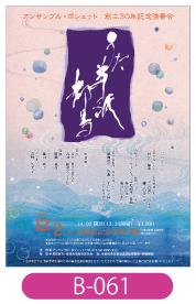 アンサンブルポシェット様演奏会チラシの画像です。暖かみのある水のイメージで、背景は和紙風に仕上げています