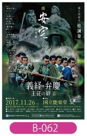 桂諷會様公演チラシの画像です。以前の作成を同じイメージで、色合いを作品に合わせて作成。